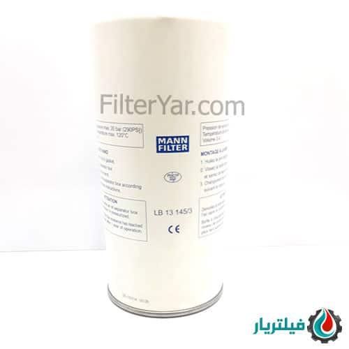فیلتر سپراتور lb131453